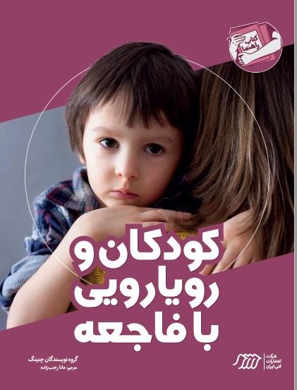 کودکان و رویارویی با فاجعه