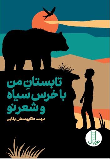 تابستانِ من با خرس سیاه و شعر نو