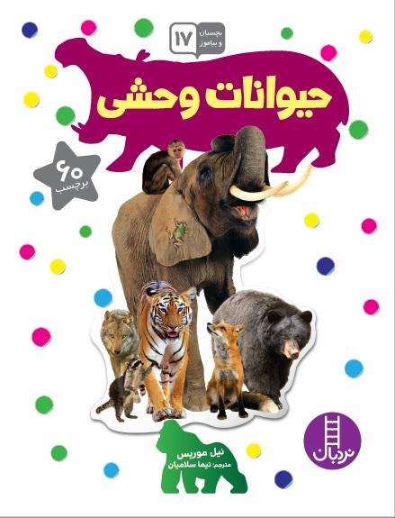 حیوانات وحشی (بچسبان و بیاموز17)