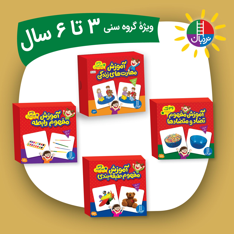 بسته کارتهای زبان آموزی