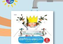 اگر برای تشویق بچهها به شستشوی دستهایشان چالش دارید این کتاب به شما کمک میکند