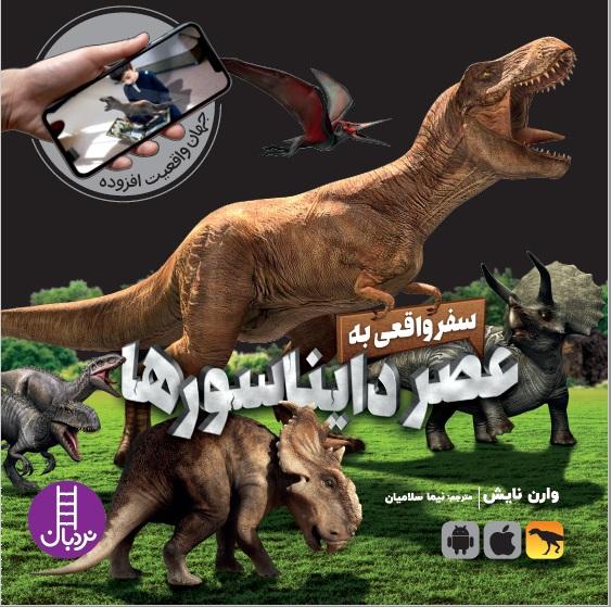 سفر واقعی به عصر دایناسور