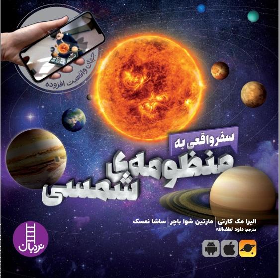 سفر واقعی به منظومهی شمسی