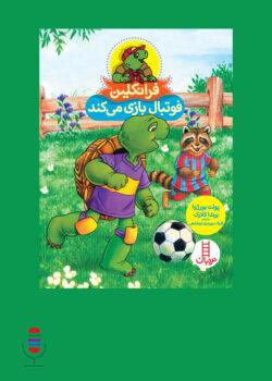 قصهی فرانکلین فوتبال بازی میکند