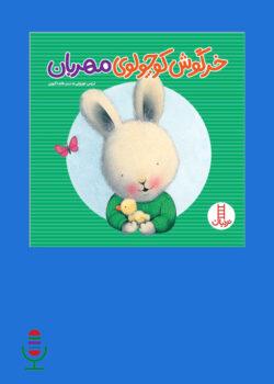 قصهی خرگوش کوچولوی مهربان