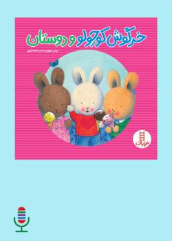 قصهی خرگوش کوچولو و دوستان