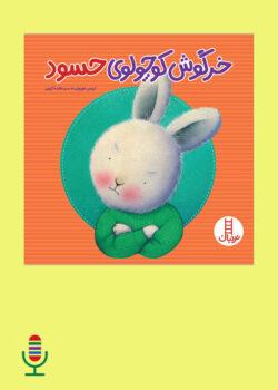 قصهی خرگوش کوچولوی حسود