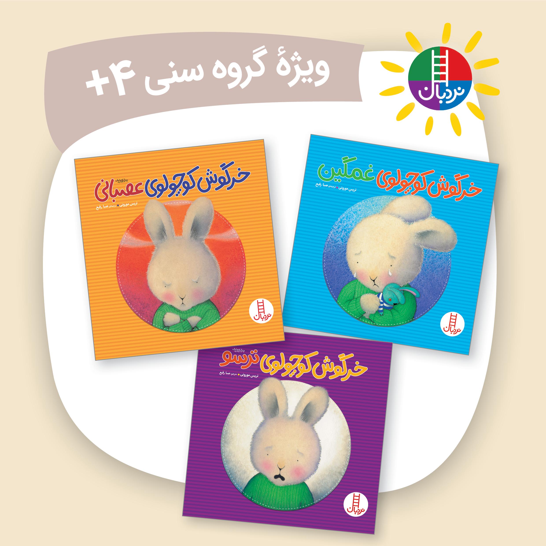 بسته احساسات خرگوشی 2