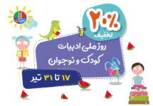 شگفتانهی نردبان به مناسبت روز ملی ادبیات کودک و نوجوان