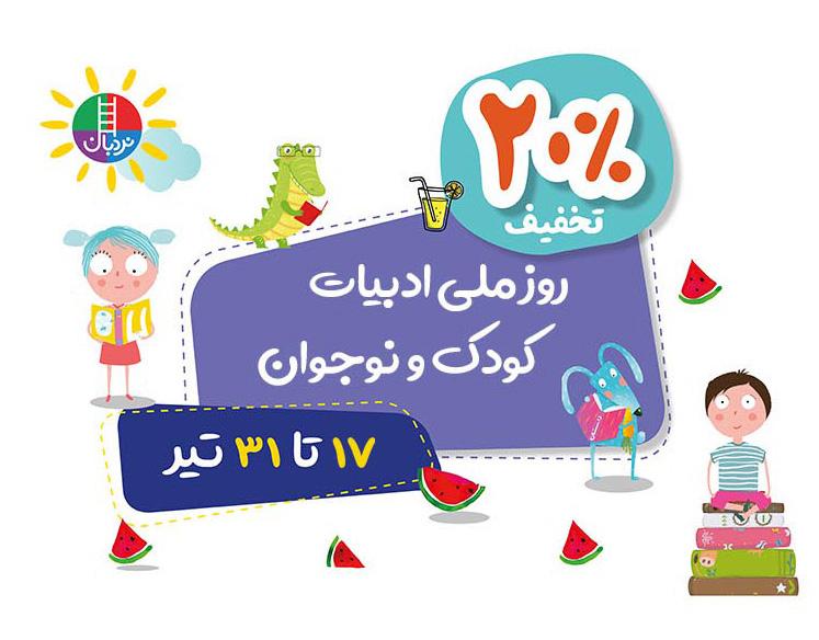 Takhfif Tabestan Copy