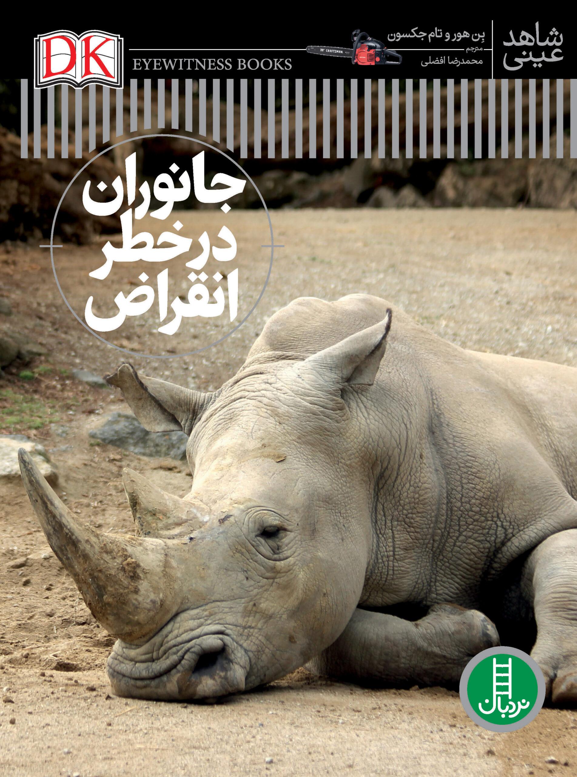 جانوران در خطر انقراض (شاهد عینی)...