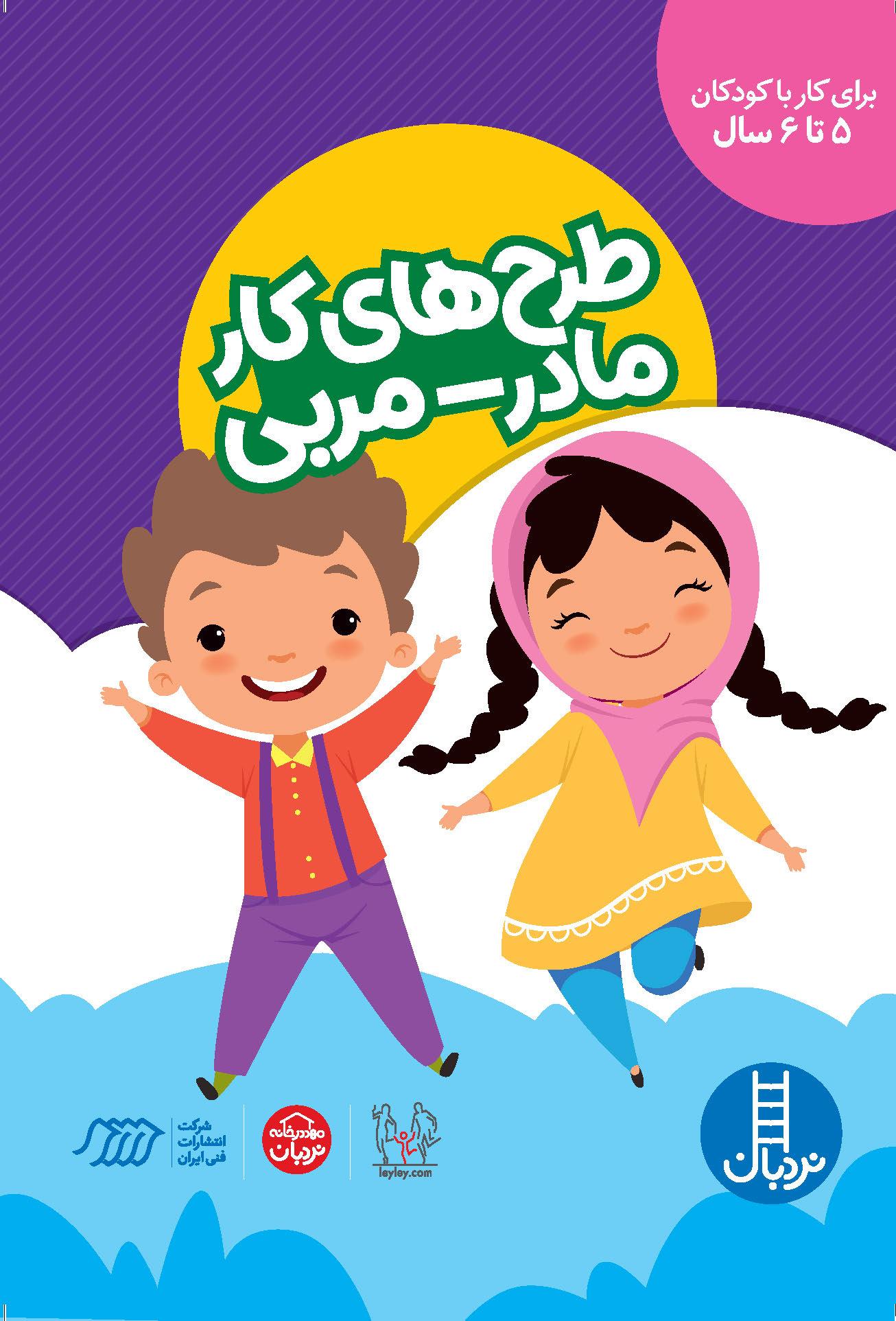 طرحهای کار مادر- مربی (برای کودکان 5 تا 6 سال)