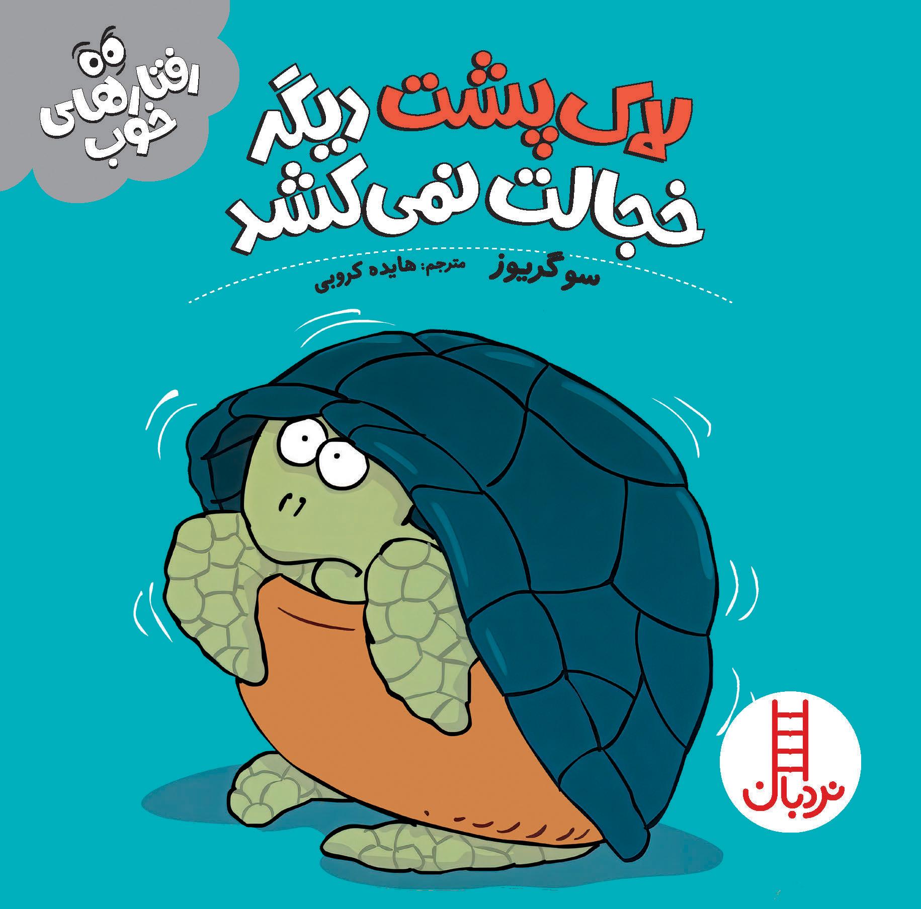 لاکپشت دیگر خجالت نمیکشد. (رفتارهای خوب)
